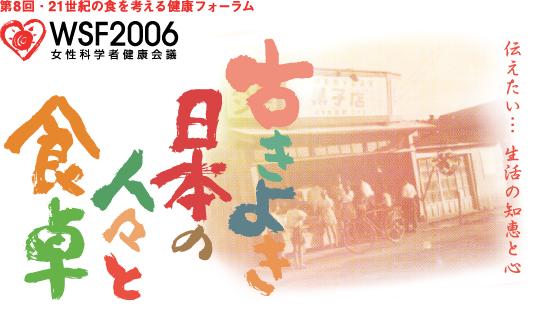 菅原明子が代表を務める、女性科学者健康会議(WSF)